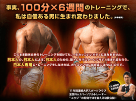 日本人男性専用のトレーニングプログラム