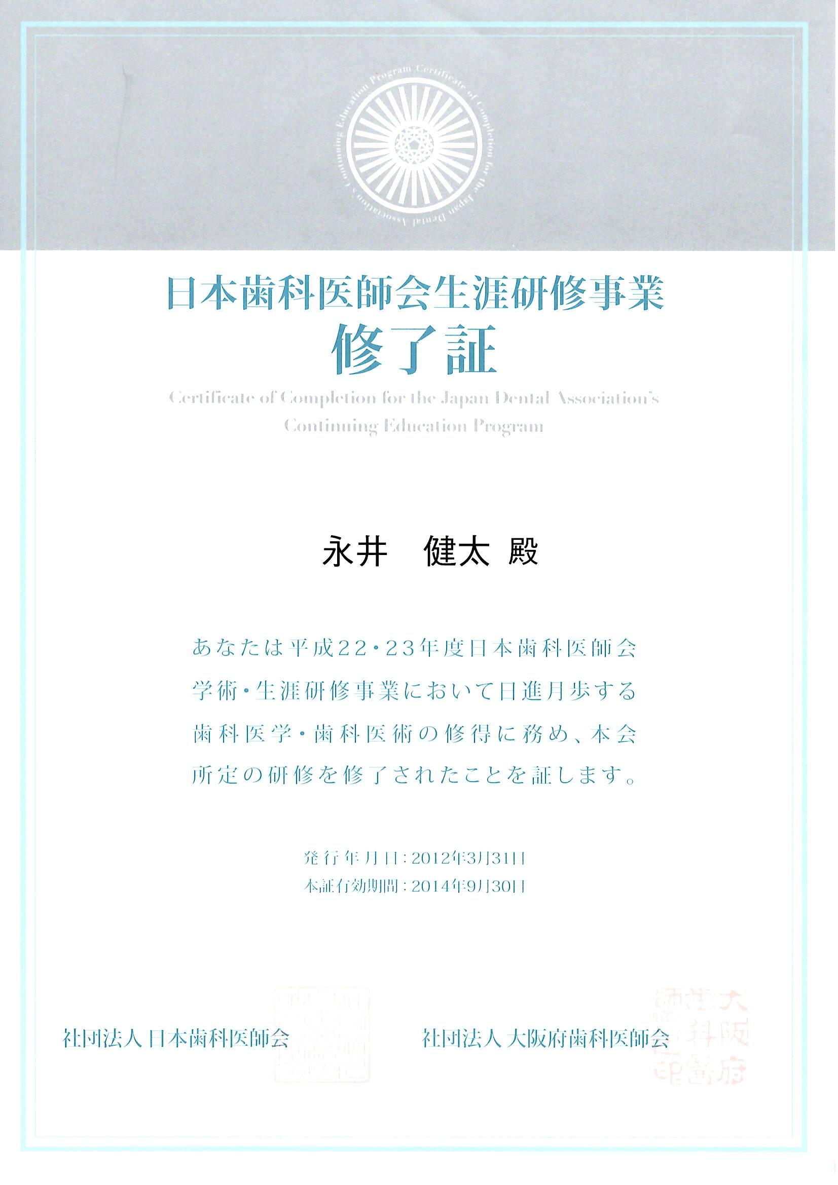 歯科 保険 府 協会 大阪 医