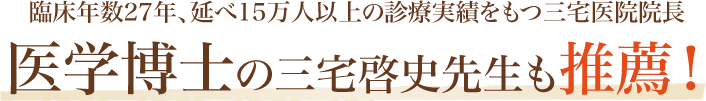 横浜市戸塚区 医療法人三宅医院 院長 医学博士の三宅啓史先生が馬場整体院を推薦する。という説明画像