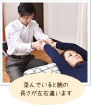 体がゆがんでいると、仰向けになって万歳した時、左右の腕の長さが違います。