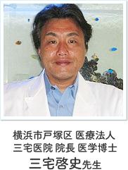 横浜市戸塚区 医療法人 三宅医院 院長 医学博士 三宅啓史先生の写真