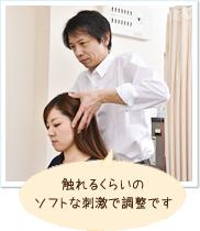 写真は、上部頚椎のズレ方を検査し特定している所です。