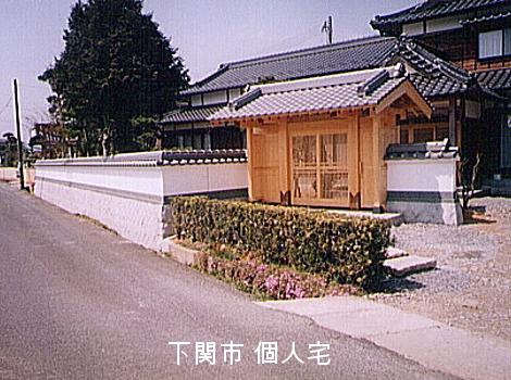 下関市 個人宅