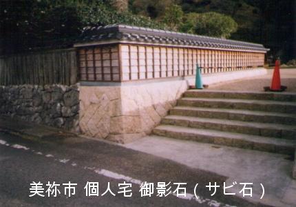 美祢市 個人宅  御影石(サビ石)