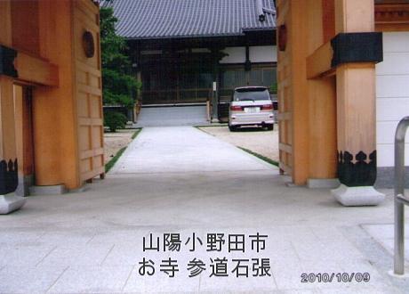山陽小野田市 お寺 参道石張