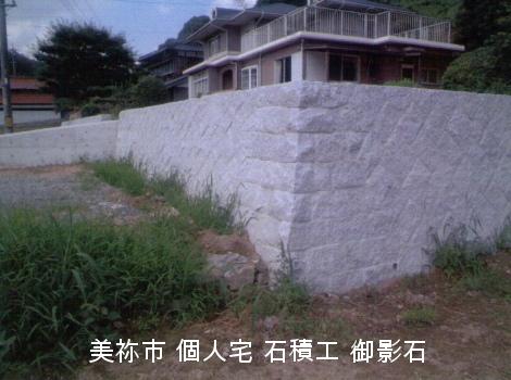 美祢市 個人宅 石積工 御影石
