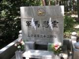 軍馬慰霊碑