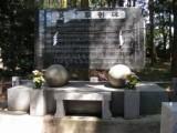 山砲第三十三聯隊第四中隊英霊顕彰碑