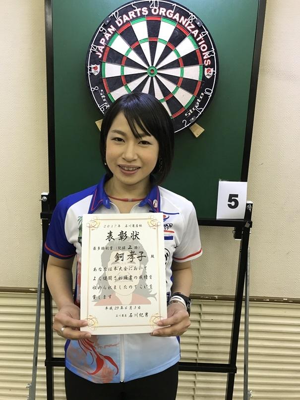 6/3 石川商店杯 レディス最多勝者 鈳 孝子(大阪)