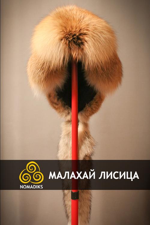 Заказать малахай, Малахай, купить малахай, Малахай алматы, Малахай волк, малахай лисицы, малахай заказать алматы, малахай россия, малахай москва, малахай из меха, малахай купить