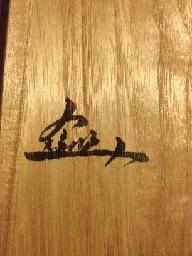 金獅輝名 Robert Di Leonardo,  Kaō