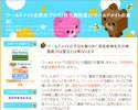 ワールドメイト会員のブログ「住吉熊野道」(ワールドメイトの真実)