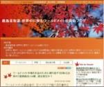鹿島香取道-世界中に愛をワールドメイト会員のブログ