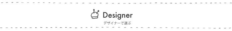 デザイナーで選ぶ