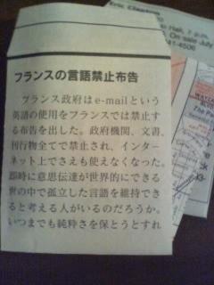 日本の新聞 フランスの言語禁止布告