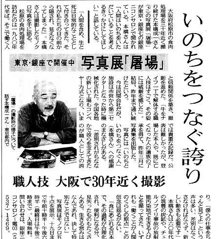 東京新聞2012.6.8