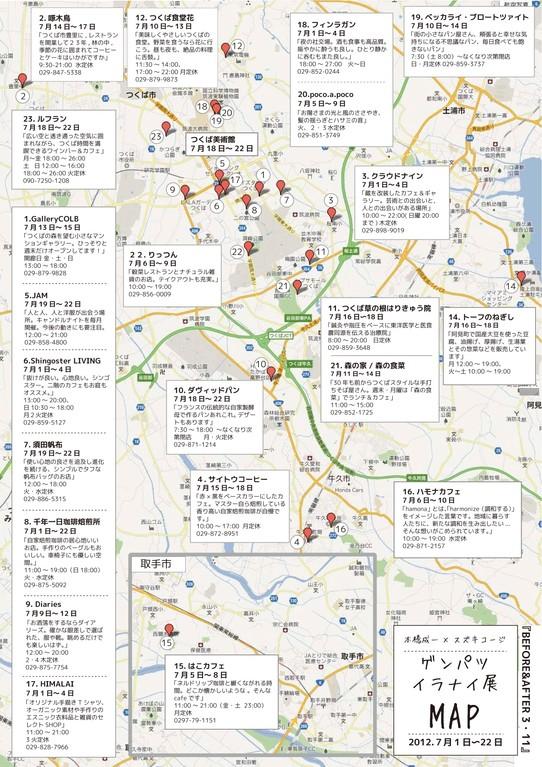 印刷用MAP