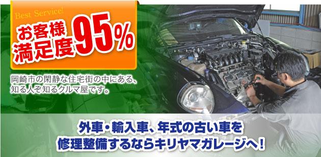 「技術の割に値段が安い!」 岡崎市の閑静な住宅街の中にある、知る人ぞ知るクルマ屋です。
