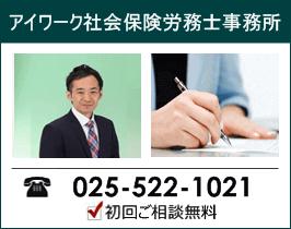 上越の社会保険労務士・アイワーク事務所