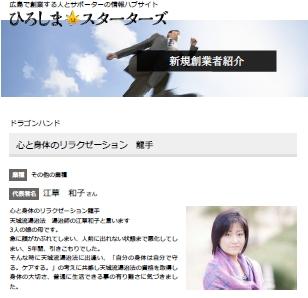 江草和子-広島-海田-龍手