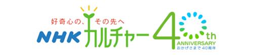 NHKカルチャー 教室バナー