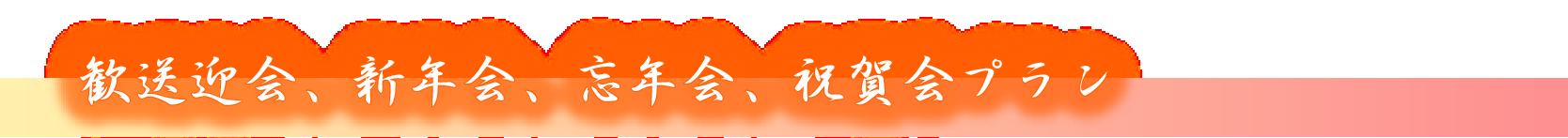 歓送迎会、新年会・忘年会・祝賀会プラン