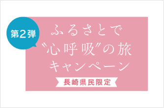 【長崎県民限定】宿泊50%OFF!!+クーポン進呈!! ふるさとで心呼吸の旅、ご予約受付中です