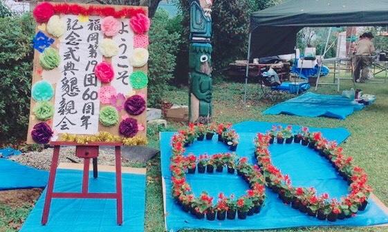 福岡19団60周年記念