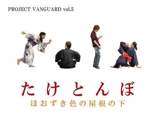 PROJECT VANGUARD vol.5 『たけとんぼ―ほおずき色の屋根の下―』