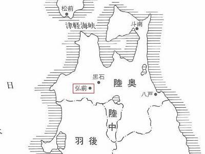 陸奥国 弘前藩 - 全国史跡巡りと...