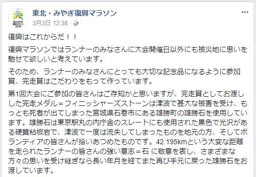 2018.03.03 Facebookより
