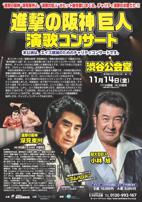 深見東州 小林旭 演歌コンサート 進撃の阪神
