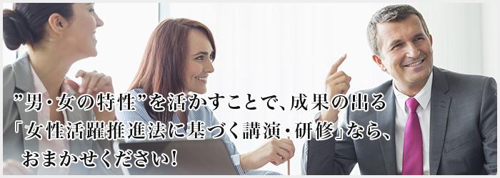 """""""男・女の特性""""を活かすことで、成果の出る「女性活躍推進法に基づく講演・研修」ならおまかせください!"""