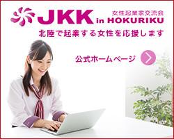 女性起業家交流会 in HOKURIKU 公式ホームページ