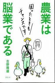 有機農業の本