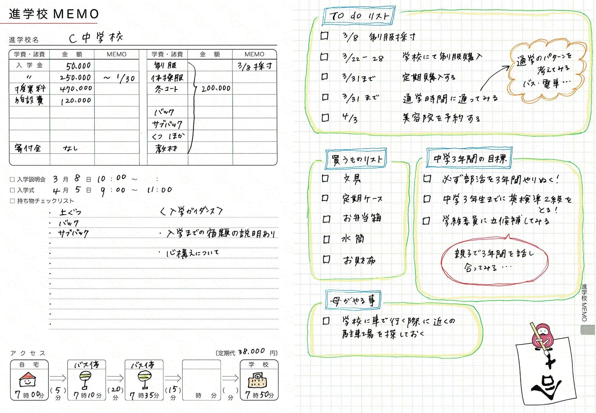 「進学校memo」ページ活用法!