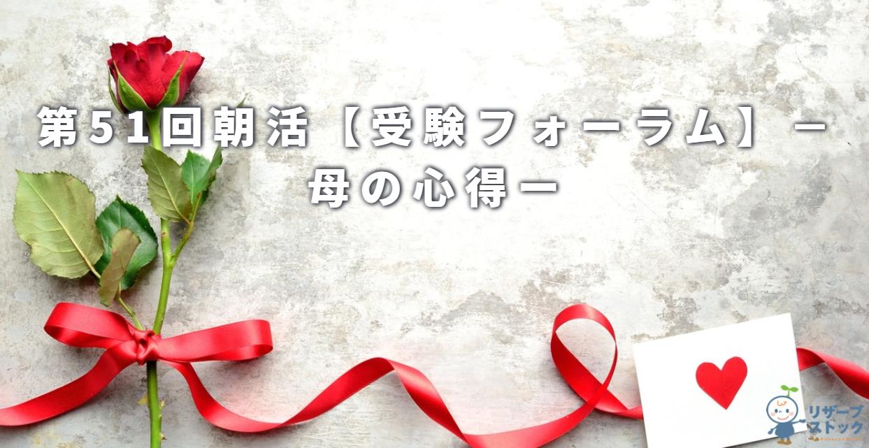 【1/30(土)・残席僅か】第51回 朝活 受験フォーラム~母の心得~ 開催!