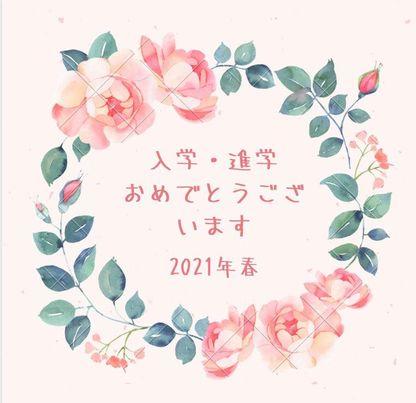 入学・進学おめでとうございます