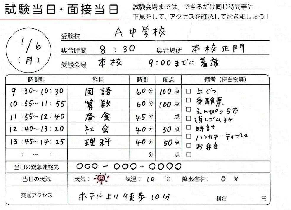 試験・面接当日ページ 活用方法!