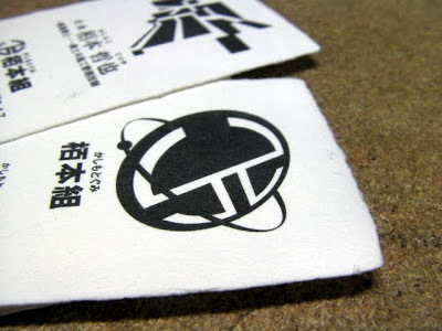 手漉きで作製した名刺は四方が耳付きになっています