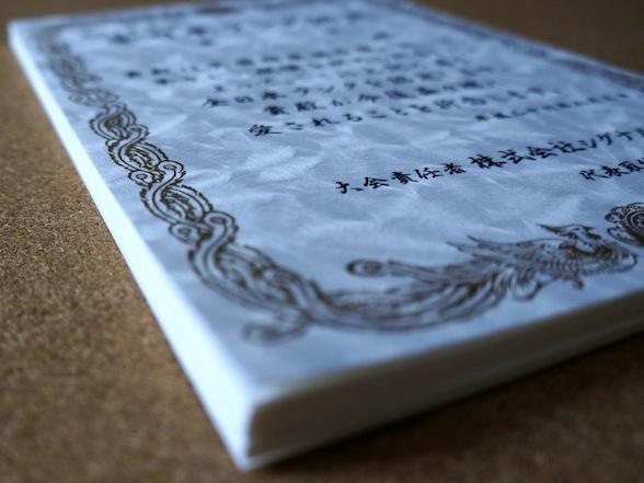 引っ掛けという結晶柄が特徴の和紙で作製した別注の認定書用紙