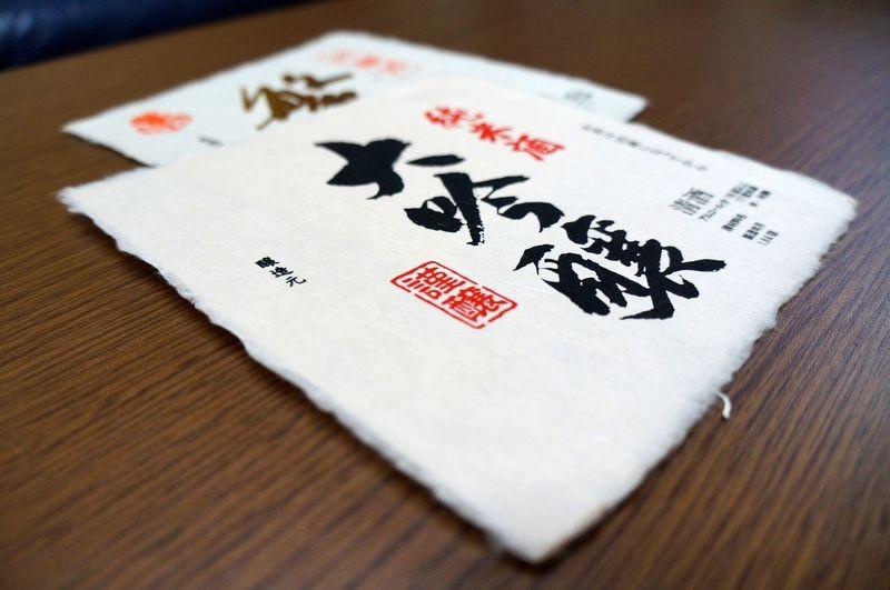 オリジナルの和紙ラベルを別注の手漉きにて作製することも可能です。