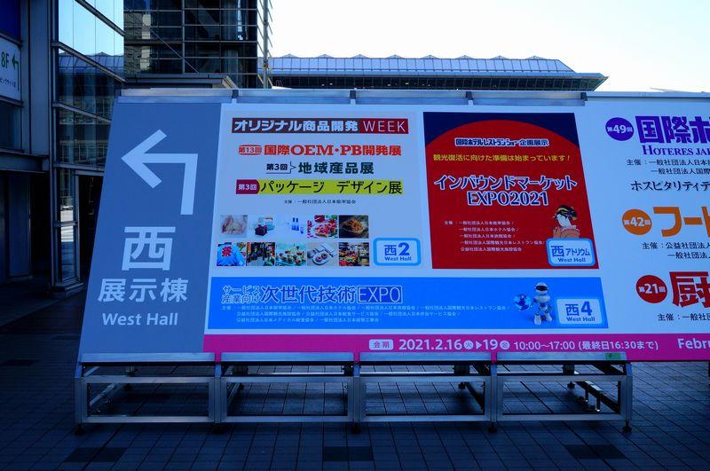 東京ビッグサイトの西展示棟で開催のパッケージ×デザイン展