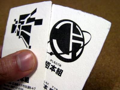 2種類のデザインで手漉きの名刺を別注で作製しました