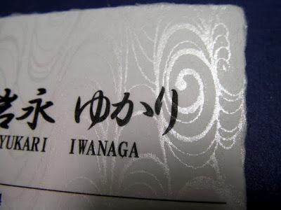 紙表面の渦巻き模様が特徴の耳付き名刺を別注にて作製