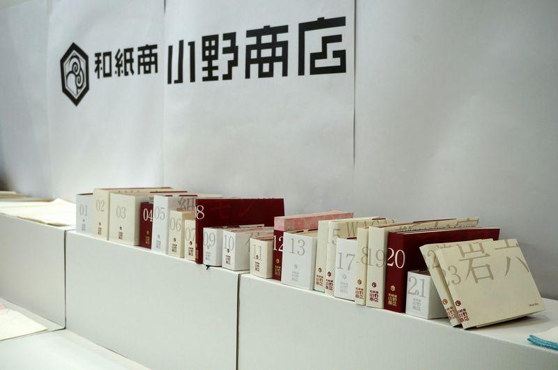 展示会ブースでは多種多様な和紙や小間紙の見本帳をご覧いただきました