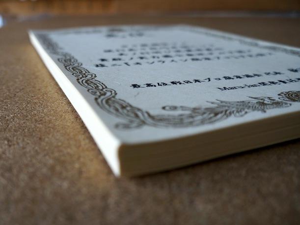 クリーム色の大礼紙カード紙を使って作製した別注の免状用紙