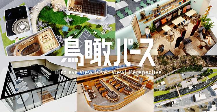 鳥瞰パース  Bird eye View(Over View) Perspective