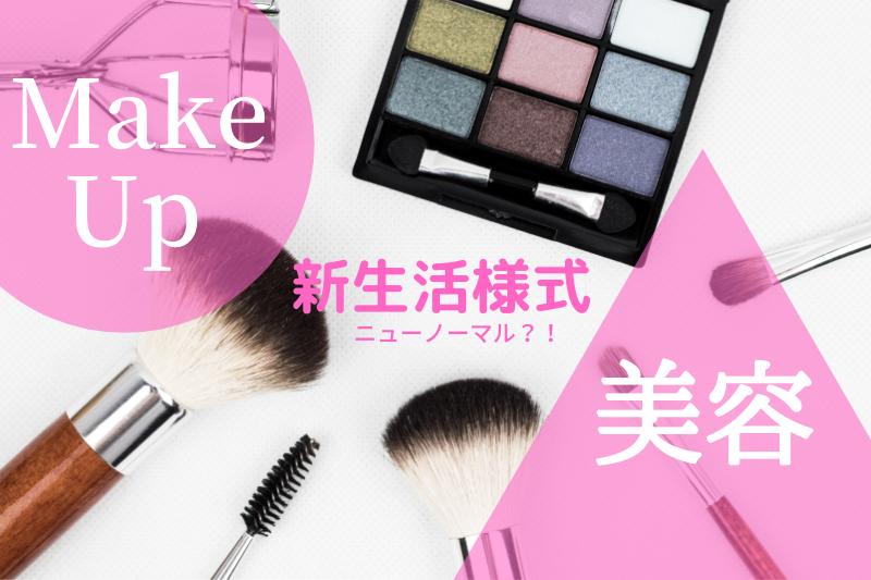 消費減少した化粧品/美容関連 ニーズを分ける WIZコロナ