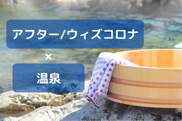 どうなる?温泉 × アフターコロナのインバウンド観光